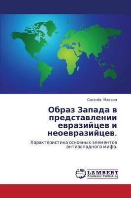 Obraz Zapada V Predstavlenii Evraziytsev I Neoevraziytsev.