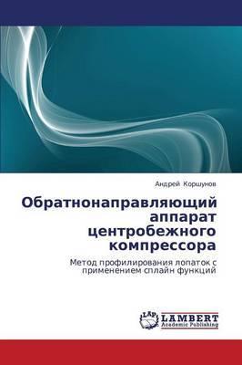Obratnonapravlyayushchiy Apparat Tsentrobezhnogo Kompressora