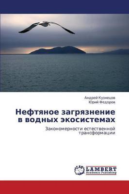 Neftyanoe Zagryaznenie V Vodnykh Ekosistemakh