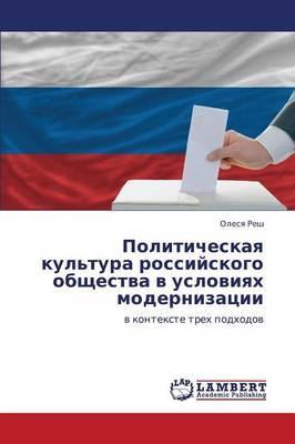 Politicheskaya Kul'tura Rossiyskogo Obshchestva V Usloviyakh Modernizatsii