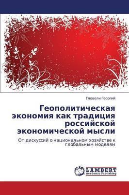 Geopoliticheskaya Ekonomiya Kak Traditsiya Rossiyskoy Ekonomicheskoy Mysli