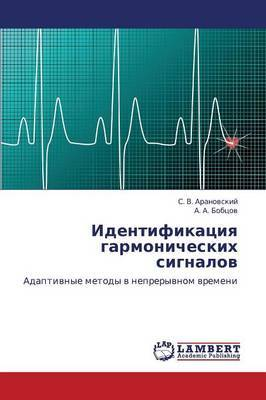 Identifikatsiya Garmonicheskikh Signalov