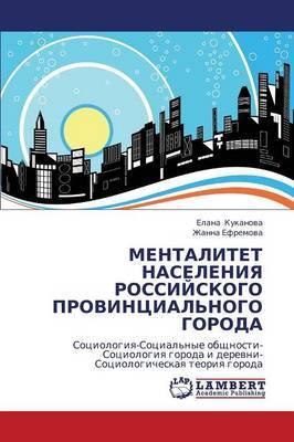 Mentalitet Naseleniya Rossiyskogo Provintsial'nogo Goroda