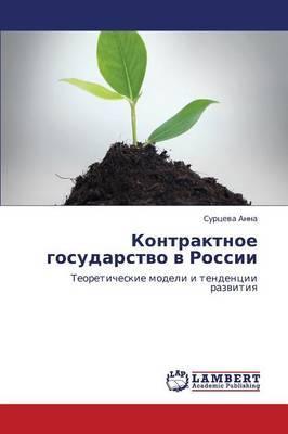 Kontraktnoe Gosudarstvo V Rossii