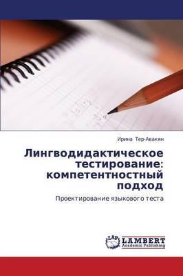 Lingvodidakticheskoe Testirovanie: Kompetentnostnyy Podkhod