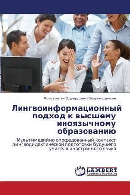 Lingvoinformatsionnyy Podkhod K Vysshemu Inoyazychnomu Obrazovaniyu