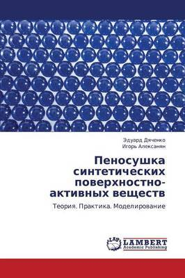 Penosushka Sinteticheskikh Poverkhnostno-Aktivnykh Veshchestv