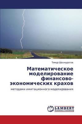 Matematicheskoe Modelirovanie Finansovo-Ekonomicheskikh Krakhov
