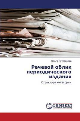 Rechevoy Oblik Periodicheskogo Izdaniya