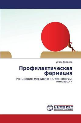 Profilakticheskaya Farmatsiya