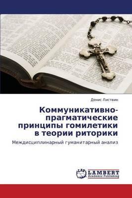 Kommunikativno-Pragmaticheskie Printsipy Gomiletiki V Teorii Ritoriki