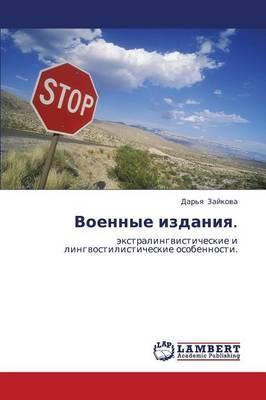 Voennye Izdaniya.