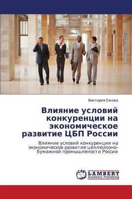 Vliyanie Usloviy Konkurentsii Na Ekonomicheskoe Razvitie Tsbp Rossii