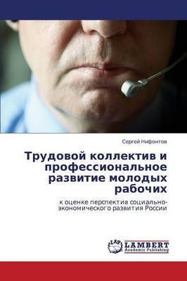 Trudovoy Kollektiv I Professional'noe Razvitie Molodykh Rabochikh