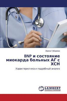 Bnp I Sostoyanie Miokarda Bol'nykh AG S Khsn