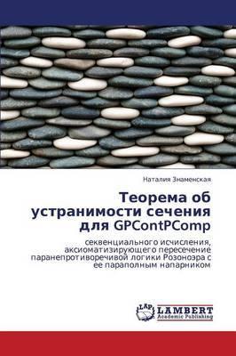Teorema OB Ustranimosti Secheniya Dlya Gpcontpcomp