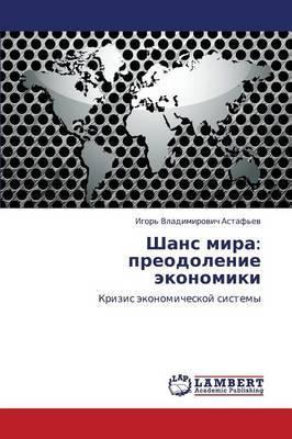 Shans Mira: Preodolenie Ekonomiki