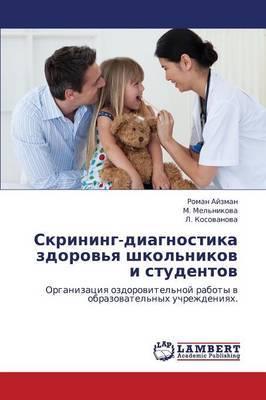 Skrining-Diagnostika Zdorov'ya Shkol'nikov I Studentov