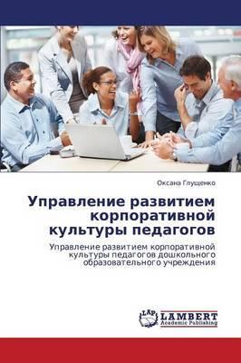 Upravlenie Razvitiem Korporativnoy Kul'tury Pedagogov