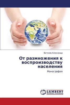 OT Razmnozheniya K Vosproizvodstvu Naseleniya