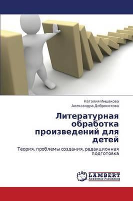 Literaturnaya Obrabotka Proizvedeniy Dlya Detey