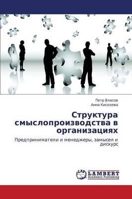 Struktura Smysloproizvodstva V Organizatsiyakh