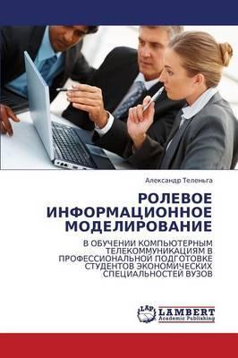 Rolevoe Informatsionnoe Modelirovanie