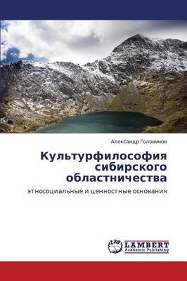 Kul'turfilosofiya Sibirskogo Oblastnichestva