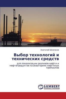 Vybor Tekhnologiy I Tekhnicheskikh Sredstv