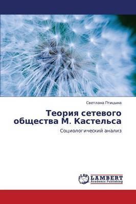 Teoriya Setevogo Obshchestva M. Kastel'sa