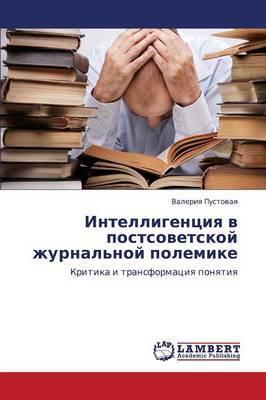 Intelligentsiya V Postsovetskoy Zhurnal'noy Polemike