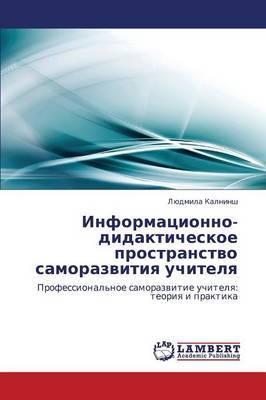 Informatsionno-Didakticheskoe Prostranstvo Samorazvitiya Uchitelya
