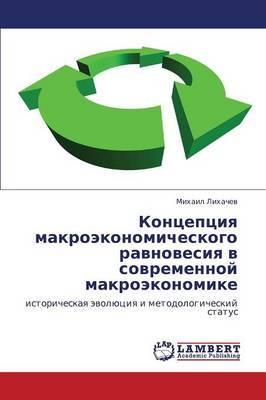 Kontseptsiya Makroekonomicheskogo Ravnovesiya V Sovremennoy Makroekonomike