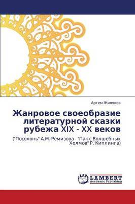 Zhanrovoe Svoeobrazie Literaturnoy Skazki Rubezha XIX - XX Vekov
