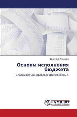 Osnovy Ispolneniya Byudzheta