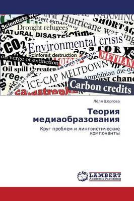 Teoriya Mediaobrazovaniya