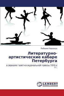 Literaturno-Artisticheskie Kabare Peterburga