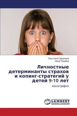 Lichnostnye Determinanty Strakhov I Koping-Strategiy U Detey 9-10 Let
