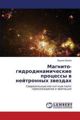 Magnito- Gidrodinamicheskie Protsessy V Neytronnykh Zvezdakh