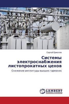 Sistemy Elektrosnabzheniya Listoprokatnykh Tsekhov