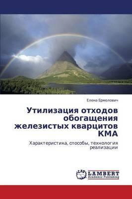Utilizatsiya Otkhodov Obogashcheniya Zhelezistykh Kvartsitov Kma