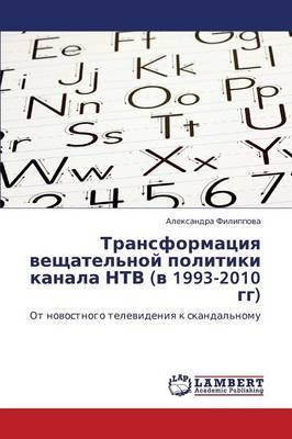 Transformatsiya Veshchatel'noy Politiki Kanala Ntv (V 1993-2010 Gg)