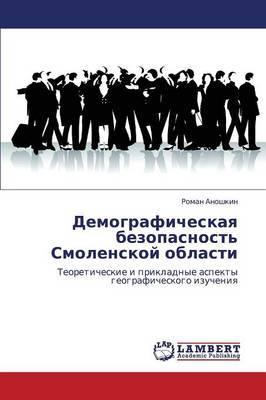 Demograficheskaya Bezopasnost' Smolenskoy Oblasti