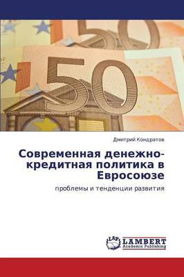 Sovremennaya Denezhno-Kreditnaya Politika V Evrosoyuze