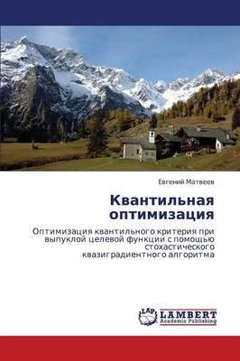 Kvantil'naya Optimizatsiya