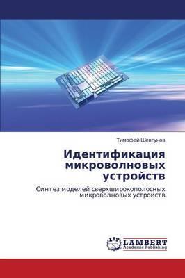 Identifikatsiya Mikrovolnovykh Ustroystv