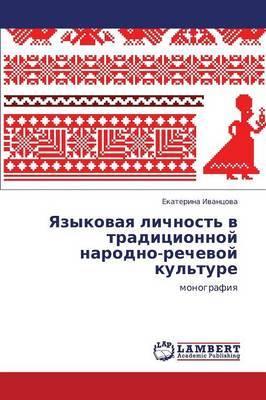 Yazykovaya Lichnost' V Traditsionnoy Narodno-Rechevoy Kul'ture