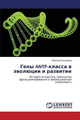 Geny Antp-Klassa V Evolyutsii I Razvitii