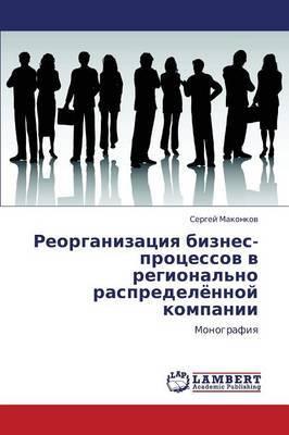 Reorganizatsiya Biznes-Protsessov V Regional'no Raspredelyennoy Kompanii