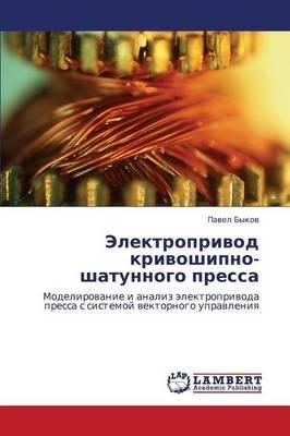 Elektroprivod Krivoshipno-Shatunnogo Pressa